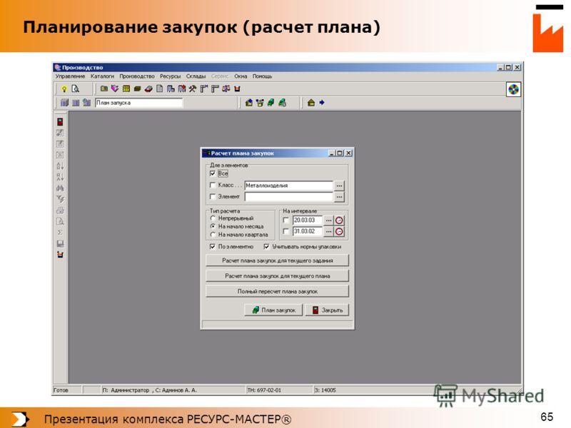 Презентация комплекса РЕСУРС-МАСТЕР® 65 Планирование закупок (расчет плана)
