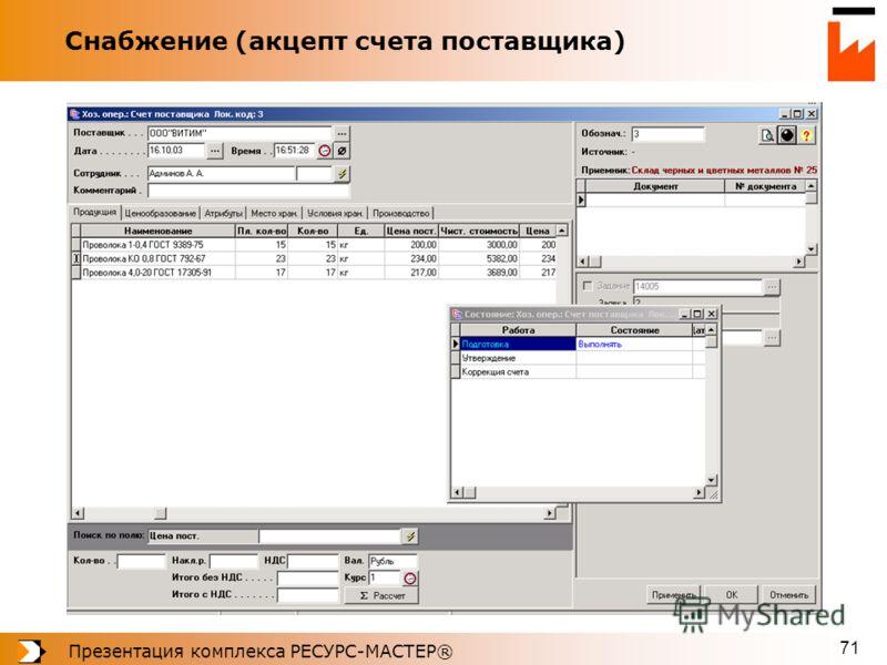 Презентация комплекса РЕСУРС-МАСТЕР® 71 Снабжение (акцепт счета поставщика)