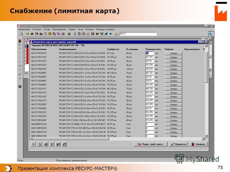 Презентация комплекса РЕСУРС-МАСТЕР® 75 Снабжение (лимитная карта)