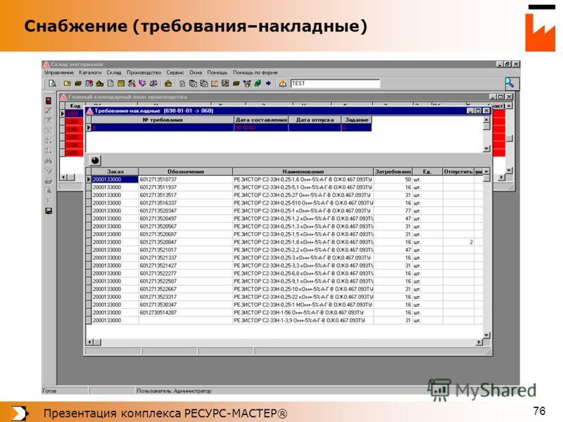 Презентация комплекса РЕСУРС-МАСТЕР® 76 Снабжение (требования–накладные)