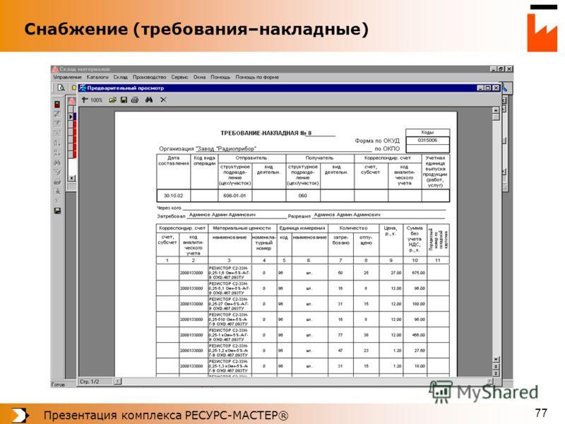 Презентация комплекса РЕСУРС-МАСТЕР® 77 Снабжение (требования–накладные)