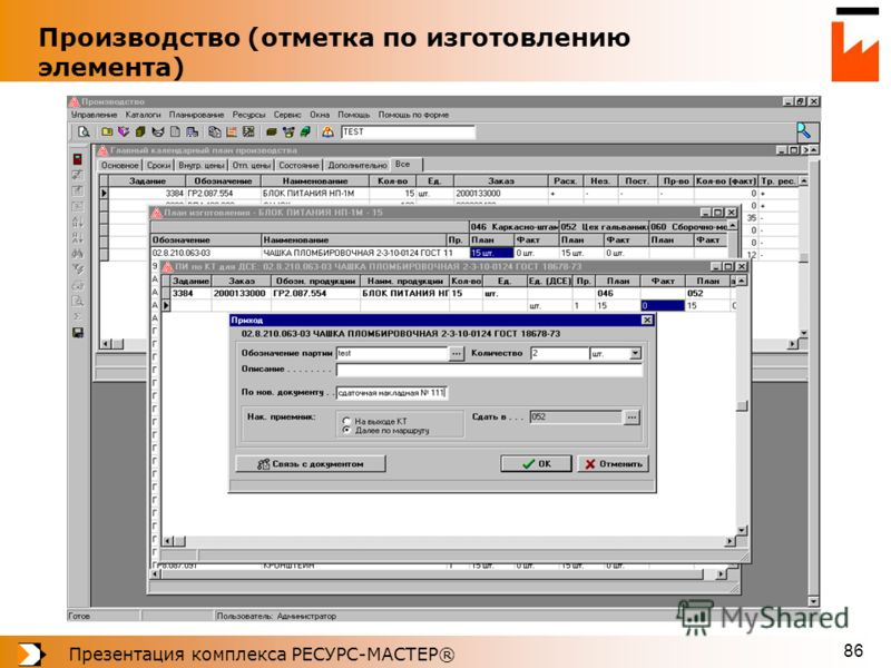 Презентация комплекса РЕСУРС-МАСТЕР® 86 Производство (отметка по изготовлению элемента)