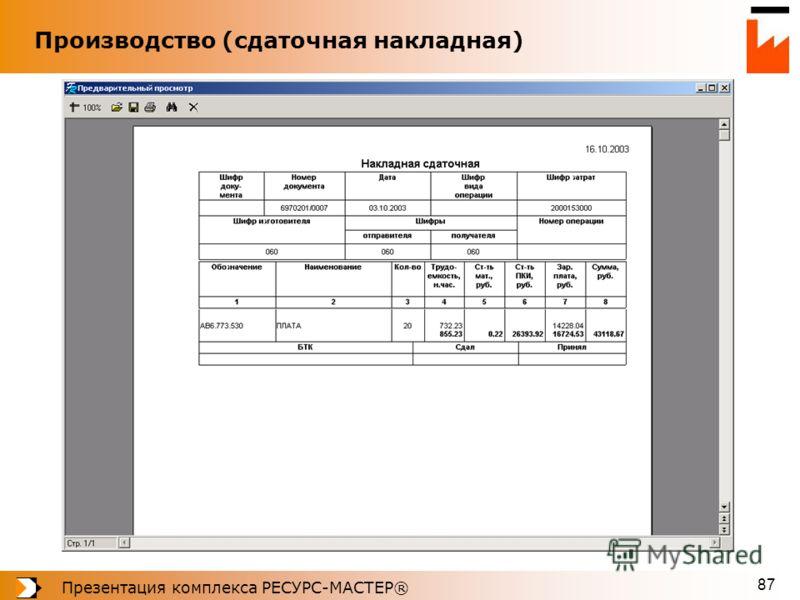Презентация комплекса РЕСУРС-МАСТЕР® 87 Производство (сдаточная накладная)