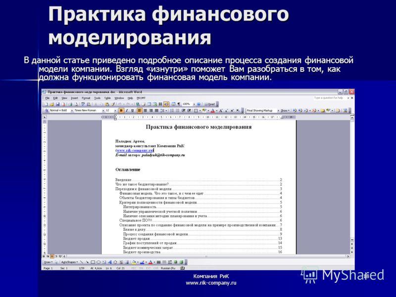Компания РиК www.rik-company.ru 18 Практика финансового моделирования В данной статье приведено подробное описание процесса создания финансовой модели компании. Взгляд «изнутри» поможет Вам разобраться в том, как должна функционировать финансовая мод
