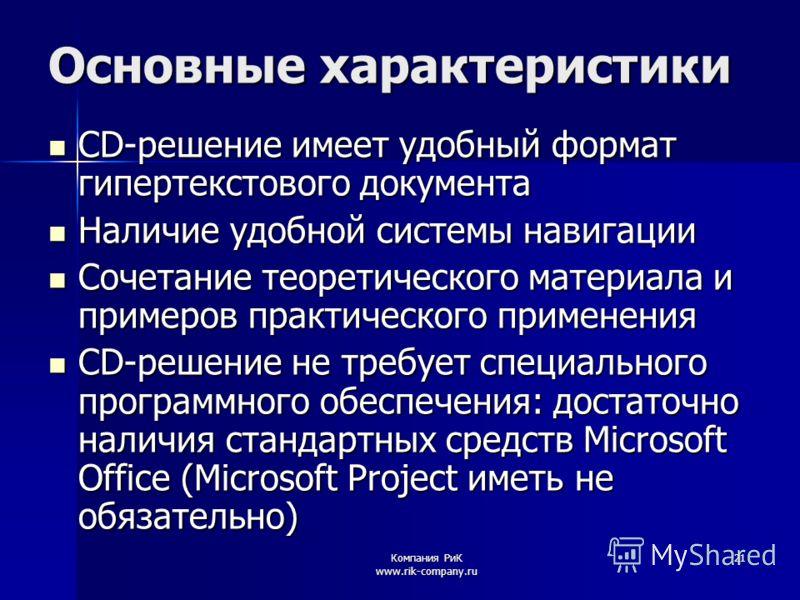 Компания РиК www.rik-company.ru 21 Основные характеристики CD-решение имеет удобный формат гипертекстового документа CD-решение имеет удобный формат гипертекстового документа Наличие удобной системы навигации Наличие удобной системы навигации Сочетан
