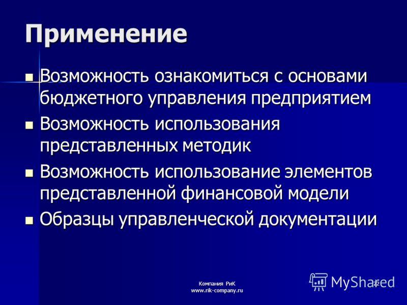 Компания РиК www.rik-company.ru 22 Применение Возможность ознакомиться с основами бюджетного управления предприятием Возможность ознакомиться с основами бюджетного управления предприятием Возможность использования представленных методик Возможность и