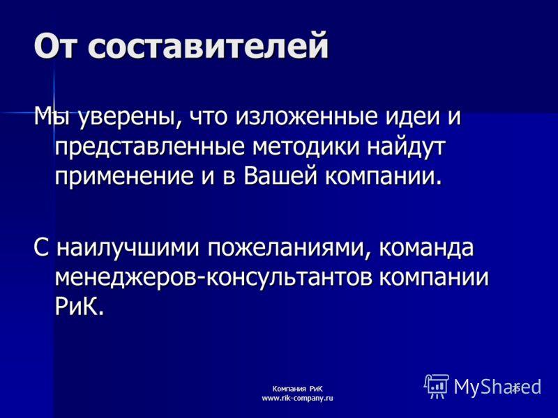 Компания РиК www.rik-company.ru 25 От составителей Мы уверены, что изложенные идеи и представленные методики найдут применение и в Вашей компании. С наилучшими пожеланиями, команда менеджеров-консультантов компании РиК.