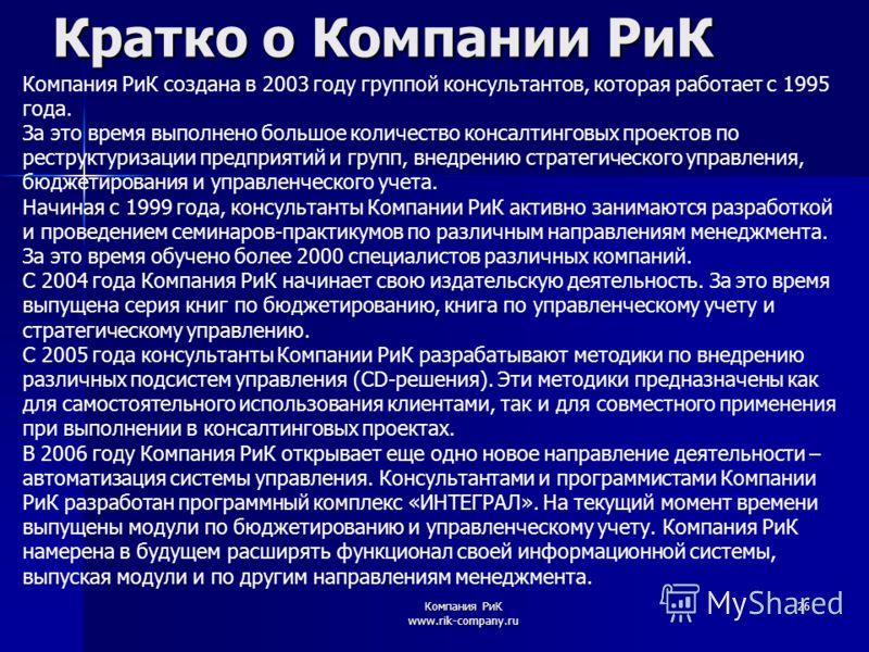 Компания РиК www.rik-company.ru 26 Кратко о Компании РиК Компания РиК создана в 2003 году группой консультантов, которая работает с 1995 года. За это время выполнено большое количество консалтинговых проектов по реструктуризации предприятий и групп,