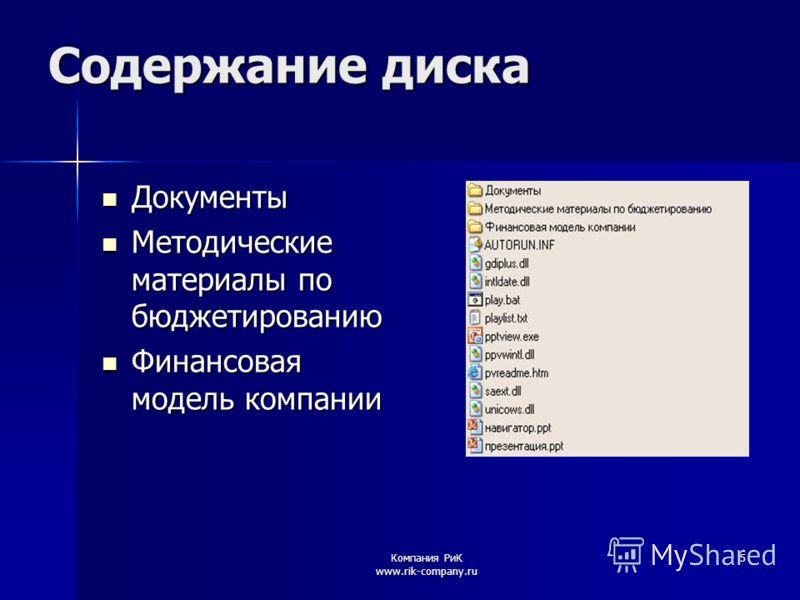 Компания РиК www.rik-company.ru 5 Содержание диска Документы Документы Методические материалы по бюджетированию Методические материалы по бюджетированию Финансовая модель компании Финансовая модель компании