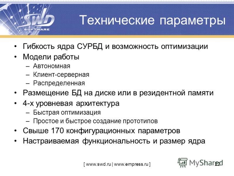 [ www.swd.ru | www.empress.ru ]22 Технические параметры Гибкость ядра СУРБД и возможность оптимизации Модели работы –Автономная –Клиент-серверная –Распределенная Размещение БД на диске или в резидентной памяти 4-х уровневая архитектура –Быстрая оптим