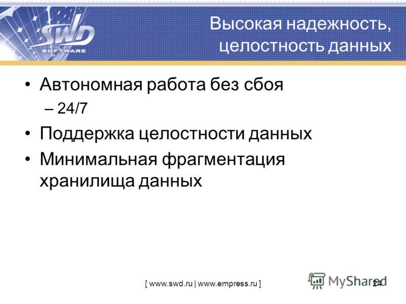[ www.swd.ru | www.empress.ru ]24 Высокая надежность, целостность данных Автономная работа без сбоя –24/7 Поддержка целостности данных Минимальная фрагментация хранилища данных