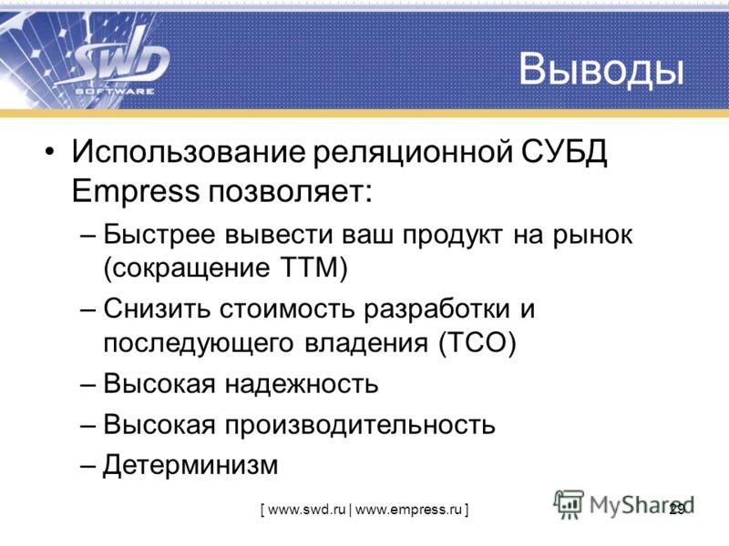[ www.swd.ru | www.empress.ru ]29 Использование реляционной СУБД Empress позволяет: –Быстрее вывести ваш продукт на рынок (сокращение TTM) –Снизить стоимость разработки и последующего владения (TCO) –Высокая надежность –Высокая производительность –Де