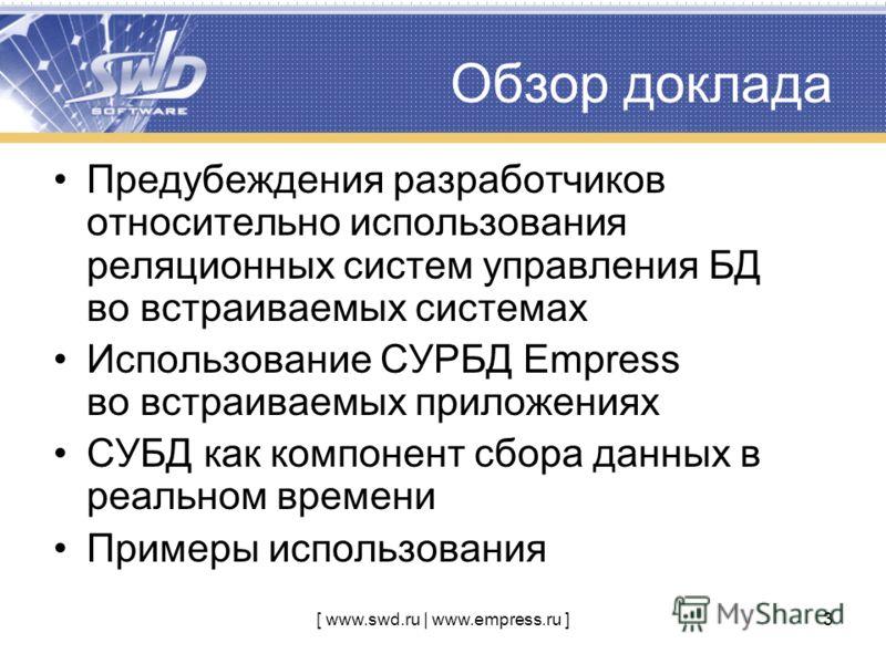 [ www.swd.ru | www.empress.ru ]3 Обзор доклада Предубеждения разработчиков относительно использования реляционных систем управления БД во встраиваемых системах Использование СУРБД Empress во встраиваемых приложениях СУБД как компонент сбора данных в