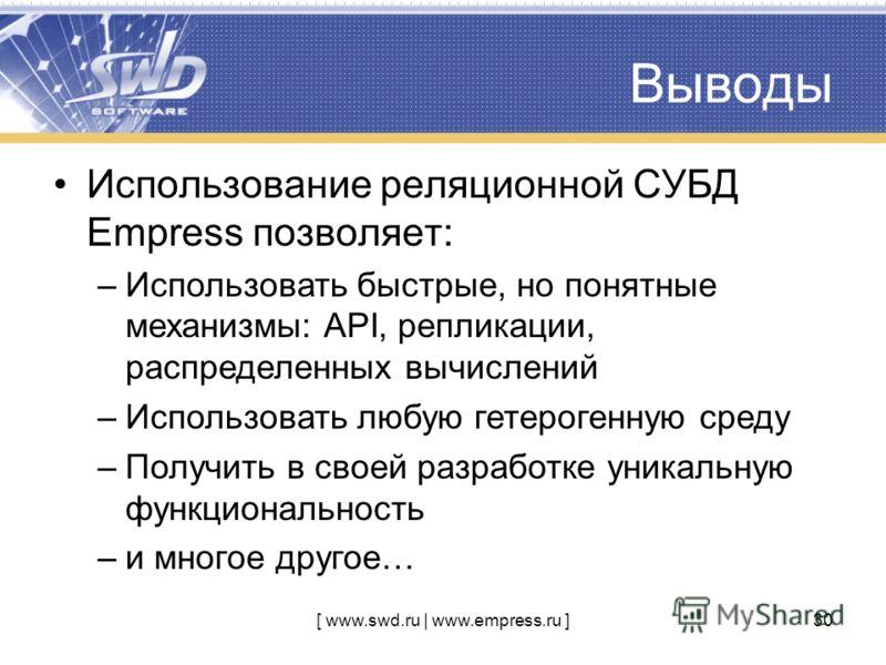 [ www.swd.ru | www.empress.ru ]30 Использование реляционной СУБД Empress позволяет: –Использовать быстрые, но понятные механизмы: API, репликации, распределенных вычислений –Использовать любую гетерогенную среду –Получить в своей разработке уникальну