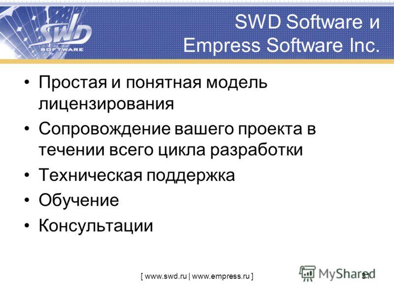 [ www.swd.ru | www.empress.ru ]31 SWD Software и Empress Software Inc. Простая и понятная модель лицензирования Сопровождение вашего проекта в течении всего цикла разработки Техническая поддержка Обучение Консультации