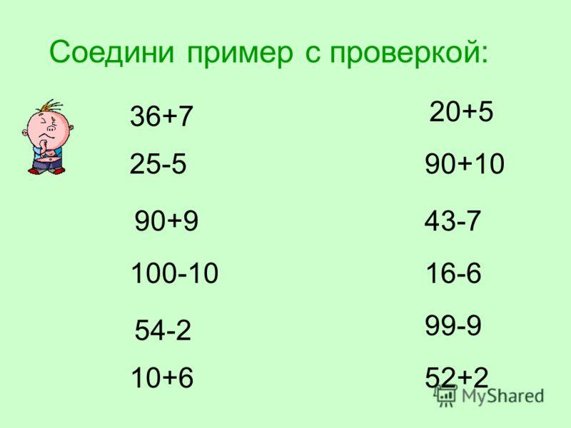 Соедини пример с проверкой: 36+7 25-5 100-10 54-2 90+9 10+6 20+5 90+10 43-7 52+2 99-9 16-6