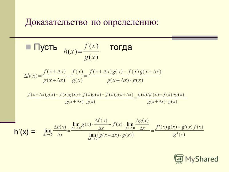 Доказательство по определению: Пусть тогда h(x) =