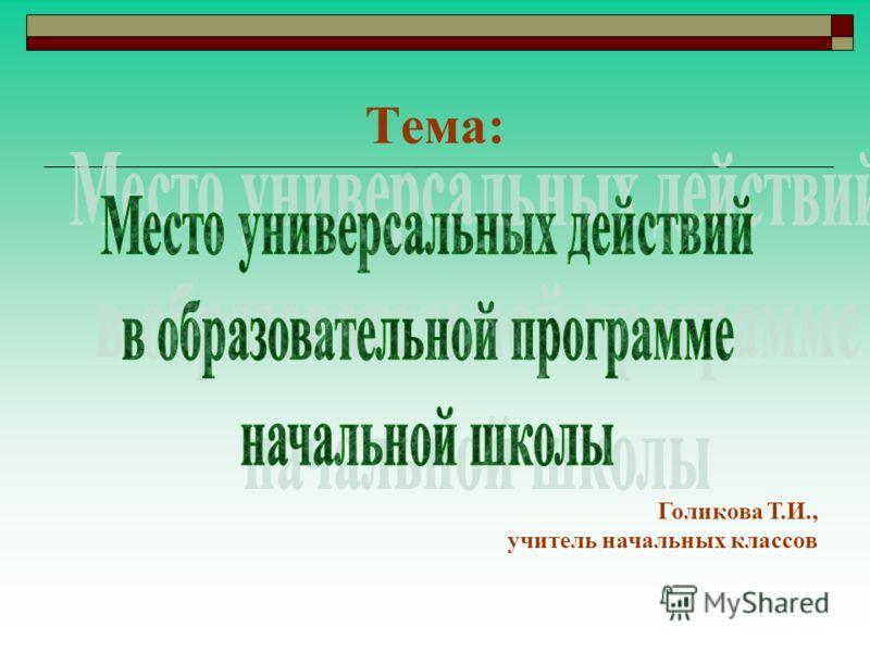 Тема: Голикова Т.И., учитель начальных классов