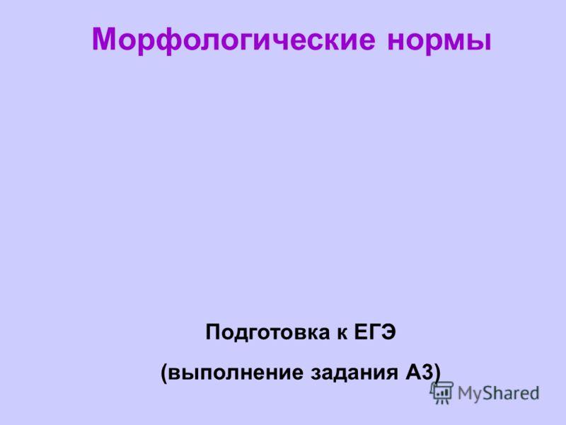 Морфологические нормы Подготовка к ЕГЭ (выполнение задания А3)