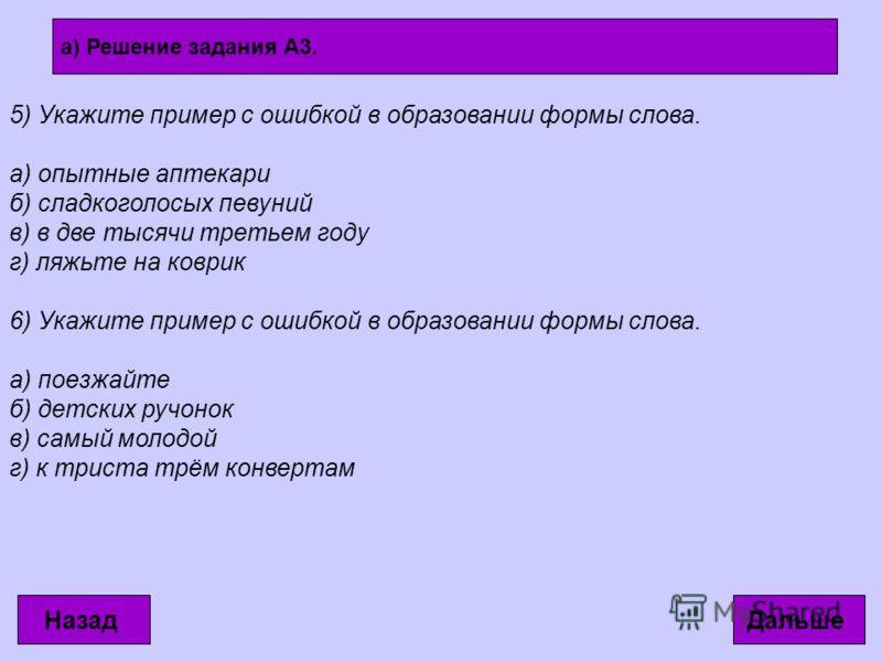 5) Укажите пример с ошибкой в образовании формы слова. а) опытные аптекари б) сладкоголосых певуний в) в две тысячи третьем году г) ляжьте на коврик 6) Укажите пример с ошибкой в образовании формы слова. а) поезжайте б) детских ручонок в) самый молод