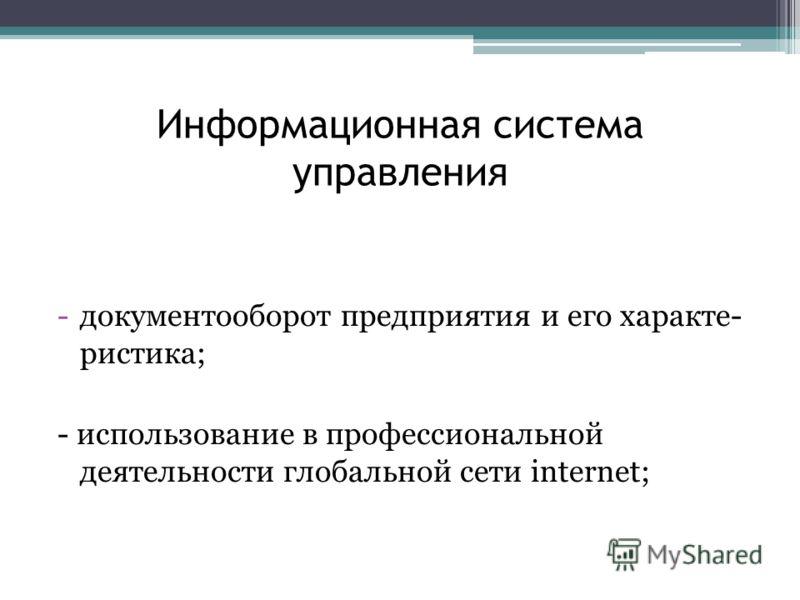 Информационная система управления -документооборот предприятия и его характе- ристика; - использование в профессиональной деятельности глобальной сети internet;