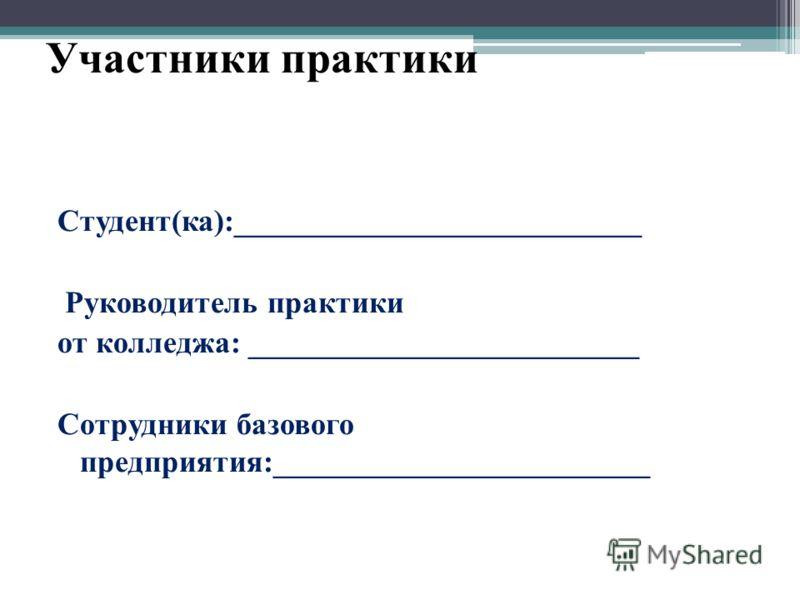 Презентация на тему Преддипломная практика стажировка Цель  4 Участники