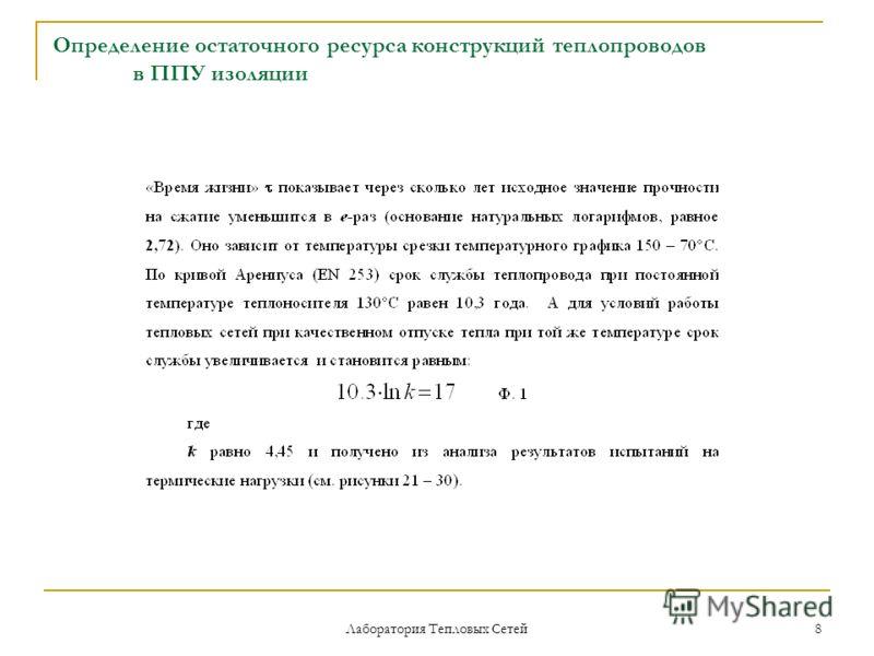 Лаборатория Тепловых Сетей 8 Определение остаточного ресурса конструкций теплопроводов в ППУ изоляции