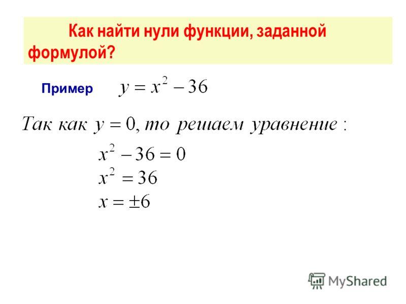 Найдите нули функции Сколько нулей имеет данная функция?