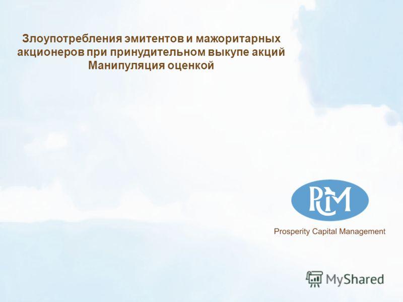 Злоупотребления эмитентов и мажоритарных акционеров при принудительном выкупе акций Манипуляция оценкой