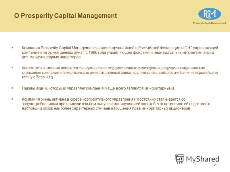 3 Компания Prosperity Capital Management является крупнейшей в Российской Федерации и СНГ управляющей компанией на рынке ценных бумаг, с 1996 года управляющей фондами и индивидуальными счетами акций для международных инвесторов Клиентами компания явл