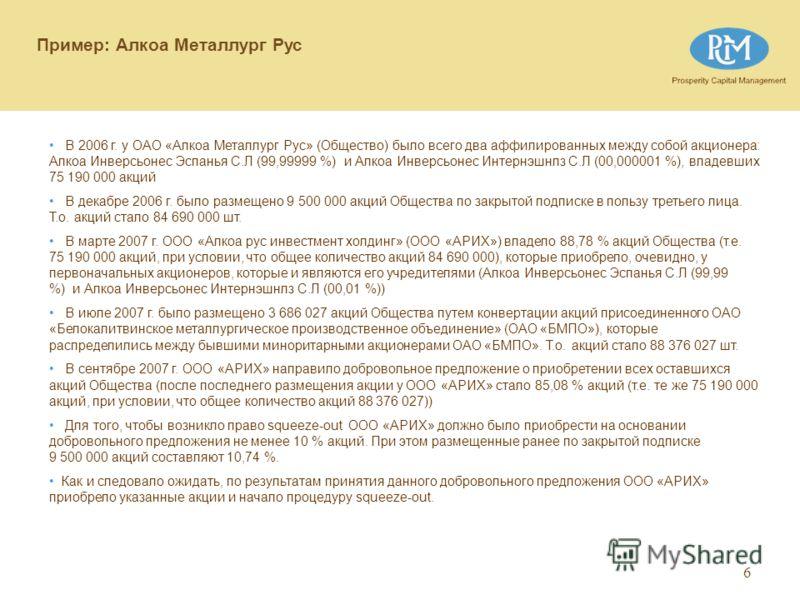 6 Пример: Алкоа Металлург Рус В 2006 г. у ОАО «Алкоа Металлург Рус» (Общество) было всего два аффилированных между собой акционера: Алкоа Инверсьонес Эспанья С.Л (99,99999 %) и Алкоа Инверсьонес Интернэшнлз С.Л (00,000001 %), владевших 75 190 000 акц