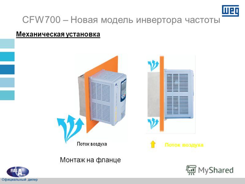 Монтаж на поверхности Поток воздуха Механическая установка CFW700 – Новая модель инвертора частоты Официальный дилер