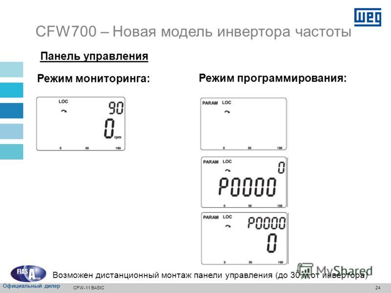 23 Панель управления CFW700 – Новая модель инвертора частоты Разработанный с учётом потребностей заказчика цифровой ЖК дисплей с подсветкой. Можно устанавливать параметры инверторов с помощью меню и последовательной прокруткой параметров. Одновременн