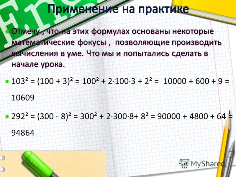 (а – b )² - квадрат разности двух выражений представим в виде произведения и раскроем скобки, выполнив умножение двучлена (а - b) на себя, приведём подобные слагаемые и получим многочлен стандартного вида а² - 2 а b + b² ( а – b )² = ( а – b )·( а –