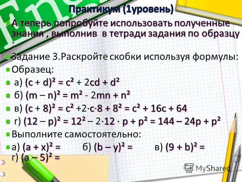 При использовании формул квадрата суммы и квадрата разности для раскрытия скобок в упрощении выражений, необходимо твердо установить какая формула используется и привести сумму или разность, возводимую в квадрат в соответствие с формулой. Например :