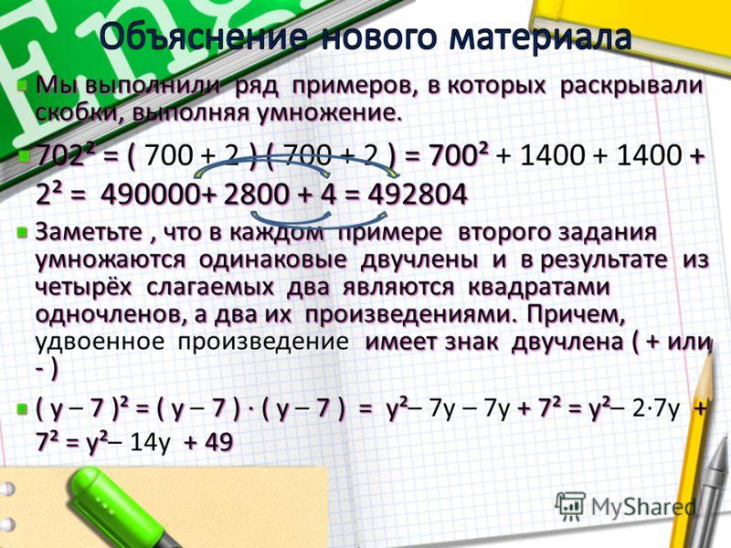 Задание 2. Представьте в виде произведения и вычислите : а) 199² = ( 200 – 1 ) ( 200 – 1 ) = 200² - 200 – 200 + 1² = 40000 – 400 + 1 = 39601 ; б) 702² = ( 700 + 2 ) ( 700 + 2 ) = 700² + 1400 + 1400 + 2² = 490000+ 2800 + 4 =... ; в) 999² = ( 1000 – 1