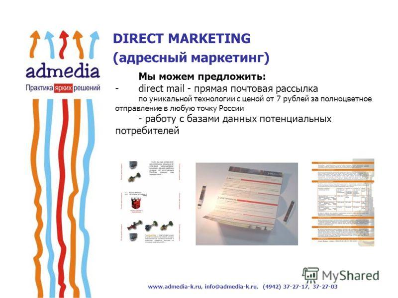 www.admedia-k.ru, info@admedia-k.ru, (4942) 37-27-17, 37-27-03 Мы можем предложить: -direct mail - прямая почтовая рассылка по уникальной технологии с ценой от 7 рублей за полноцветное отправление в любую точку России - работу с базами данных потенци
