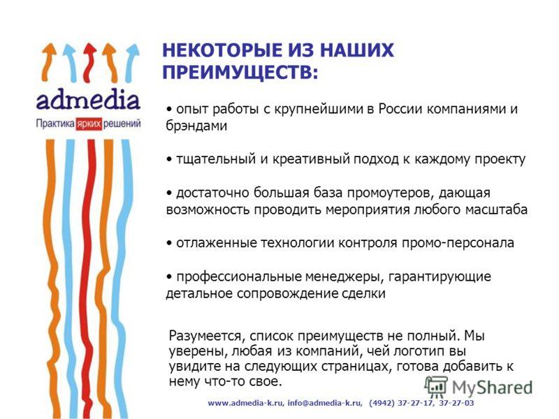 www.admedia-k.ru, info@admedia-k.ru, (4942) 37-27-17, 37-27-03 Разумеется, список преимуществ не полный. Мы уверены, любая из компаний, чей логотип вы увидите на следующих страницах, готова добавить к нему что-то свое. НЕКОТОРЫЕ ИЗ НАШИХ ПРЕИМУЩЕСТВ: