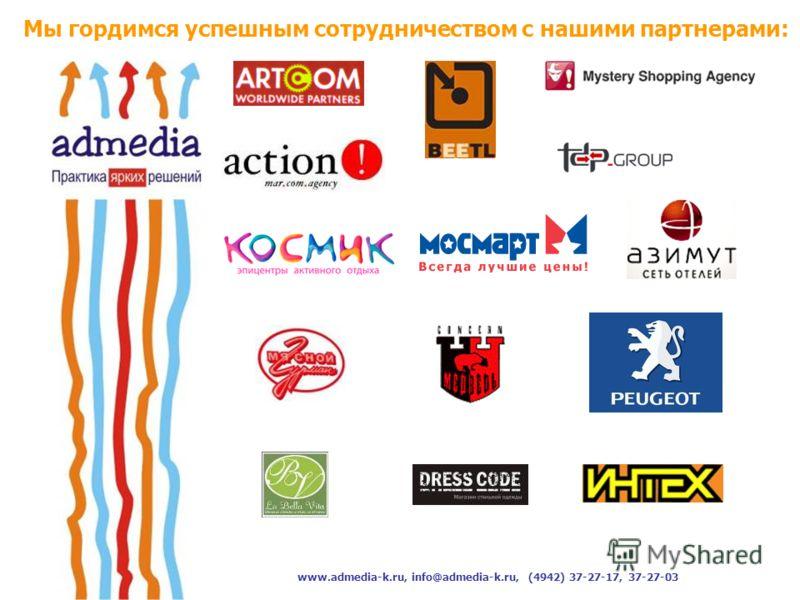www.admedia-k.ru, info@admedia-k.ru, (4942) 37-27-17, 37-27-03 Мы гордимся успешным сотрудничеством с нашими партнерами: