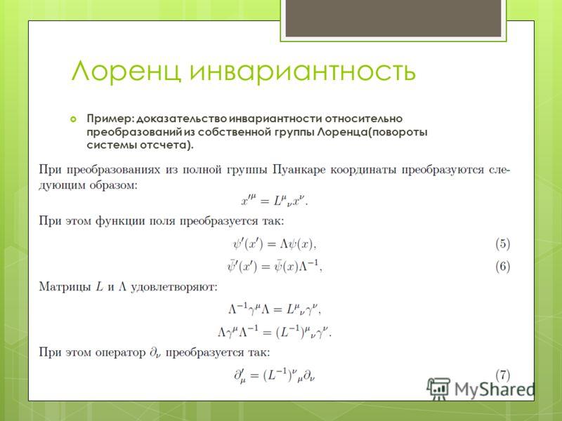 Лоренц инвариантность Пример: доказательство инвариантности относительно преобразований из собственной группы Лоренца(повороты системы отсчета).