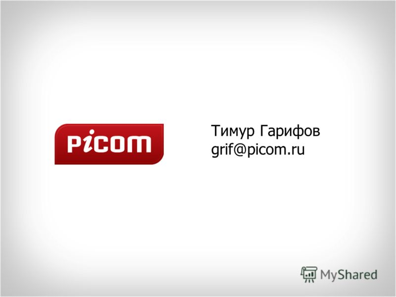 Тимур Гарифов grif@picom.ru