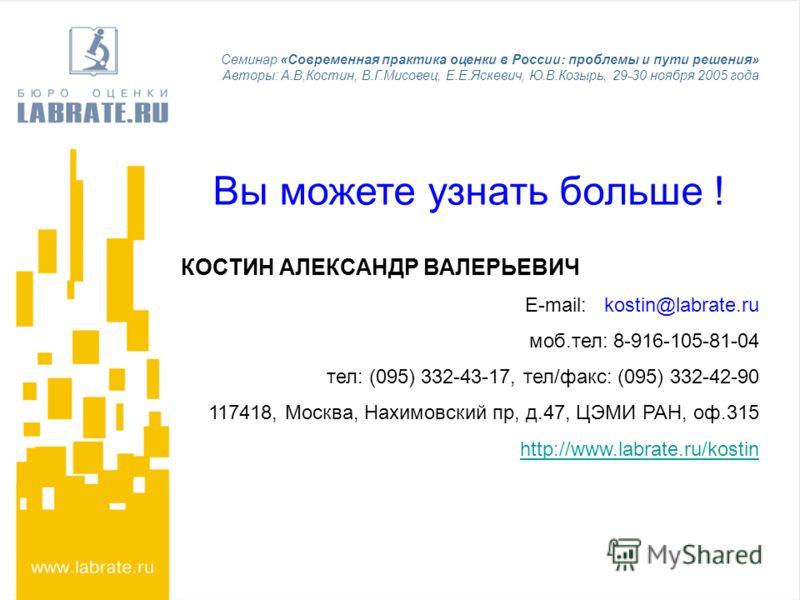 Вы можете узнать больше ! КОСТИН АЛЕКСАНДР ВАЛЕРЬЕВИЧ E-mail: kostin@labrate.ru моб.тел: 8-916-105-81-04 тел: (095) 332-43-17, тел/факс: (095) 332-42-90 117418, Москва, Нахимовский пр, д.47, ЦЭМИ РАН, оф.315 http://www.labrate.ru/kostin Семинар «Совр