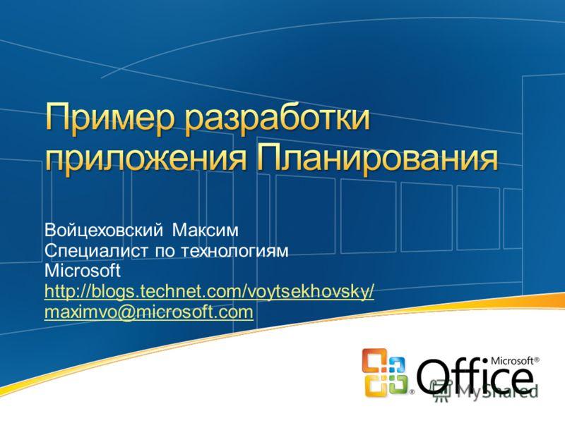 Войцеховский Максим Специалист по технологиям Microsoft http://blogs.technet.com/voytsekhovsky/ maximvo@microsoft.com