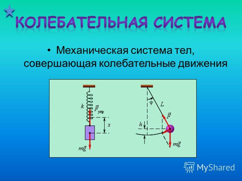 Механическая система тел, совершающая колебательные движения