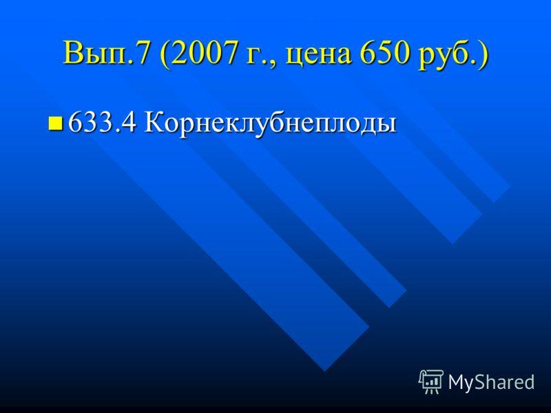 Вып.7 (2007 г., цена 650 руб.) 633.4 Корнеклубнеплоды 633.4 Корнеклубнеплоды