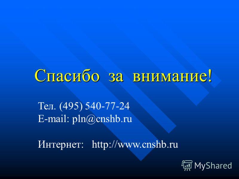 Спасибо за внимание! Тел. (495) 540-77-24 E-mail: pln@cnshb.ru Интернет: http://www.cnshb.ru