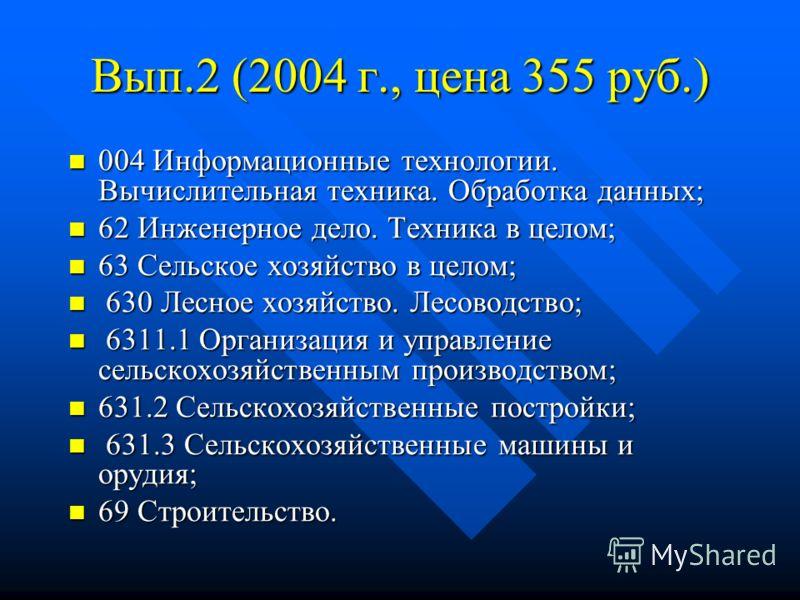 Вып.2 (2004 г., цена 355 руб.) 004 Информационные технологии. Вычислительная техника. Обработка данных; 004 Информационные технологии. Вычислительная техника. Обработка данных; 62 Инженерное дело. Техника в целом; 62 Инженерное дело. Техника в целом;