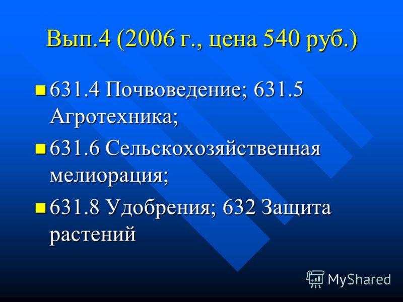 Вып.4 (2006 г., цена 540 руб.) 631.4 Почвоведение; 631.5 Агротехника; 631.4 Почвоведение; 631.5 Агротехника; 631.6 Сельскохозяйственная мелиорация; 631.6 Сельскохозяйственная мелиорация; 631.8 Удобрения; 632 Защита растений 631.8 Удобрения; 632 Защит