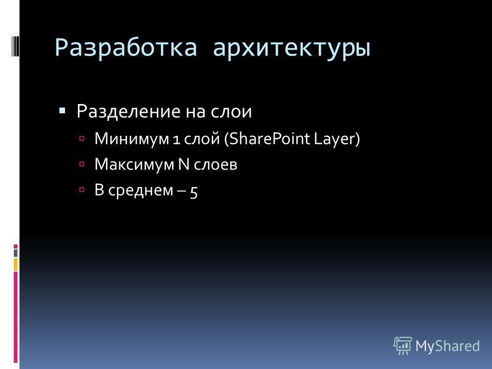 Разделение на слои Минимум 1 слой (SharePoint Layer) Максимум N слоев В среднем – 5