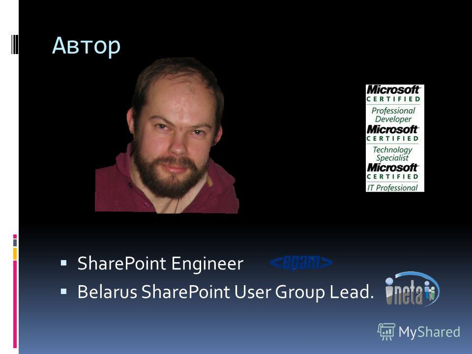 Автор SharePoint Engineer Belarus SharePoint User Group Lead.